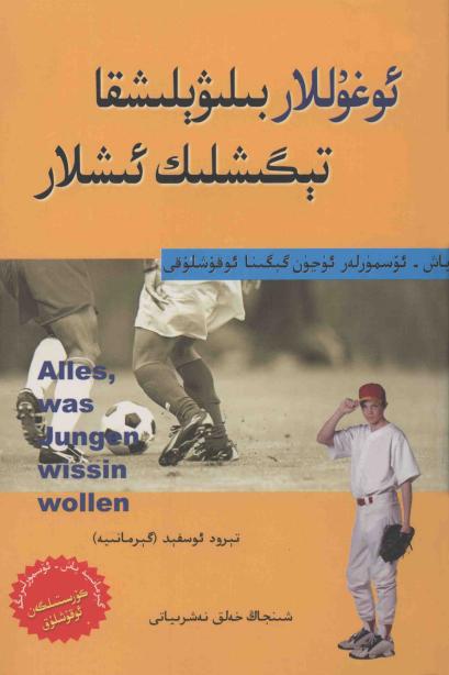 3006 13 pdf - ئوغۇللار بىلىۋېلىشقا تىگىشلىك ئىشلار (ياش-ئۆسمۈرلەر ئۈچۈن گېگىنا ئوقۇشلۇقى)