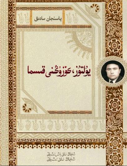kozungni qisma pdf - يۇلتۇز، كۆزۈڭنى قىسما (ياسىنجان سادىق چوغلان)