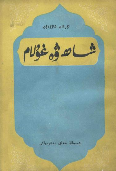 3007 01 pdf - شاھ ۋە غۇلام (تۇرغان شاۋدۇن)