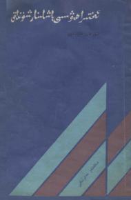 3007 08 pdf 190x290 - ئىختىرا ھەۋىسى باشلىنار شۇنداق (تۇرغان شاۋدۇن)