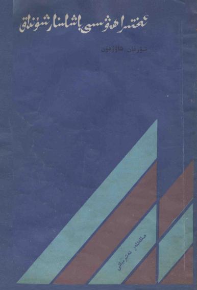 3007 08 pdf - ئىختىرا ھەۋىسى باشلىنار شۇنداق (تۇرغان شاۋدۇن)