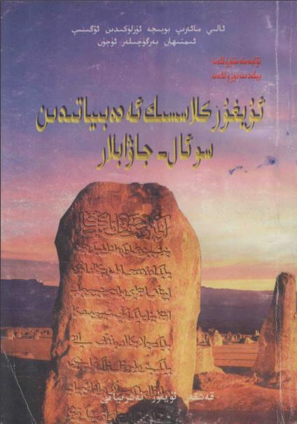 3007 24 pdf - ئۇيغۇر كىلاسسىك ئەدەبىياتىدىن سۇئال-جاۋابلار