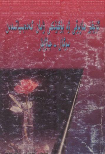 3007 25 pdf - ئۇيغۇر ھازىرقى ۋە بۈگۈنكى زامان ئۇيغۇر ئەدەبىياتىدىن سوئال - جاۋابلار