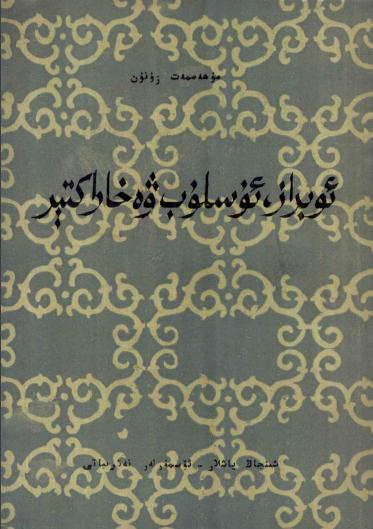 3008 12 pdf - ئوبراز، ئۇسلۇب ۋە خاراكتېر (Muhemmet زۇنۇن)