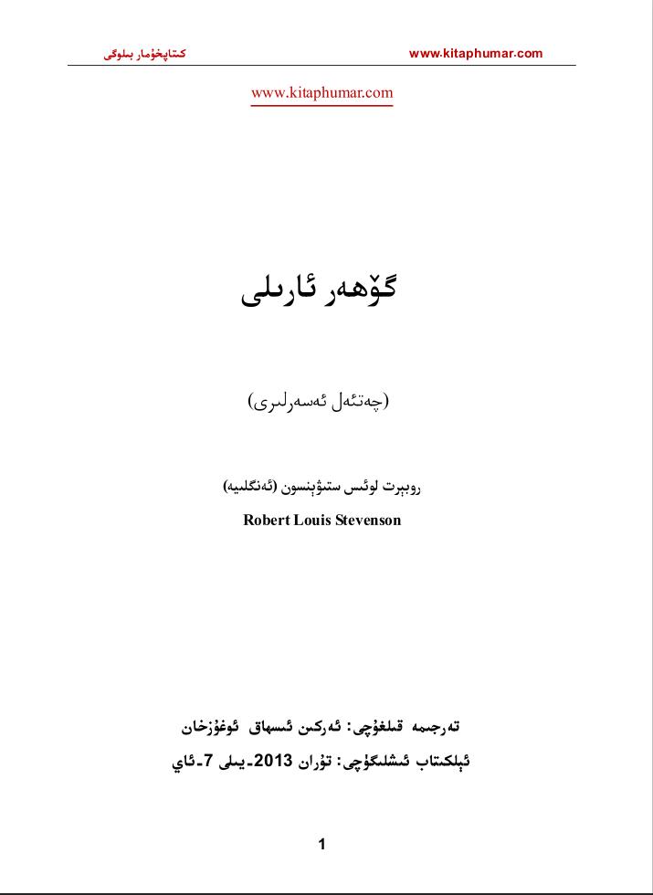 goher arli - گۆھەر ئارىلى (رومان)-روبېرت لوئىس ستىۋېنسون (ئەنگلىيە)