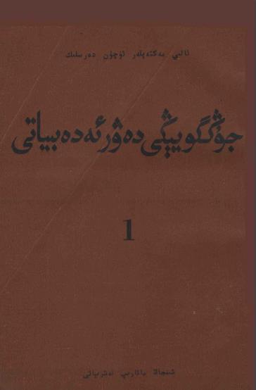 3009 03 pdf - جۇڭگو يېڭى دەۋر ئەدەبىياتى (1)