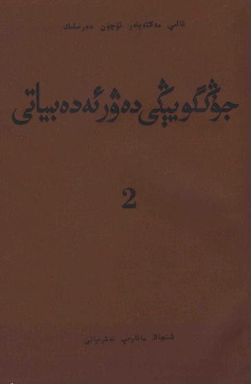 3009 04 pdf - جۇڭگو يېڭى دەۋر ئەدەبىياتى (2)