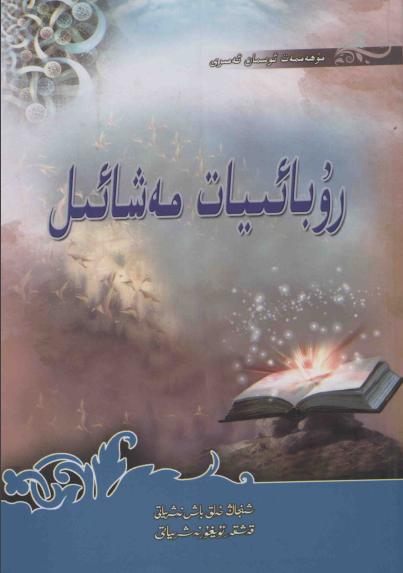 3009 06 pdf - رۇبائىيات مەشائىل (مۇھەممەت ئوسمان)
