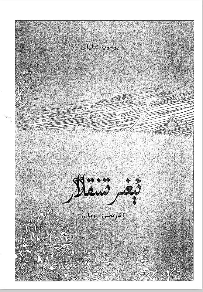 eghir tiniqlar 1 - ئېغىر تىنىقلار (تارىخىي رومان)-يۈسۈپ ئىلياس (1-قىسىم)