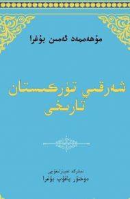 sherqiy turkistan 190x290 - شەرقىي تۈركىستان تارىخى (مۇھەممەد ئىمىن بۇغرا)