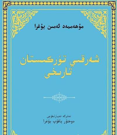 sherqiy turkistan - شەرقىي تۈركىستان تارىخى (مۇھەممەد ئىمىن بۇغرا)