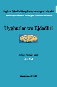Uyghur Kimliki 190x290 - ئۇيغۇرلار ۋە ئەجدادلىرى (قۇربان ۋەلى)