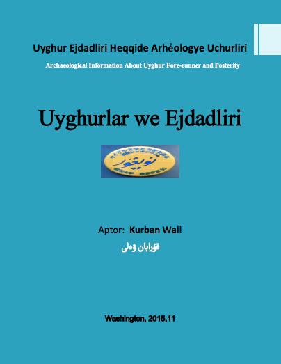 Uyghur Kimliki - ئۇيغۇرلار ۋە ئەجدادلىرى (قۇربان ۋەلى)