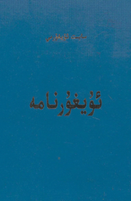uyghurname 190x290 - ئۇيغۇرنامە (ئۇيغۇرلار ھەققىدە ئۇمۇمىي مەلۇمات) - سابىت ئۇيغۇرىي