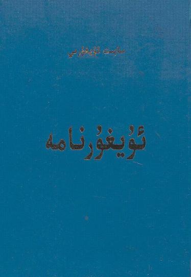 uyghurname - ئۇيغۇرنامە (ئۇيغۇرلار ھەققىدە ئۇمۇمىي مەلۇمات) - سابىت ئۇيغۇرىي