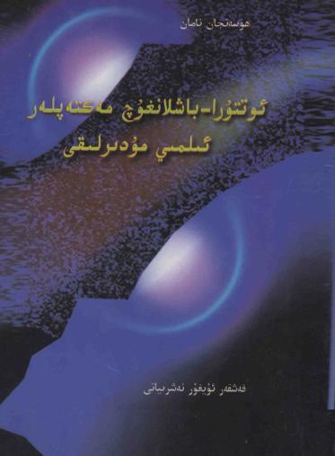 3009 08 pdf - ئوتتۇرا - باشلانغۇچ مەكتەپلەر ئىلمىي مۇدىرلىقى (ھۈسەنجان نامان)