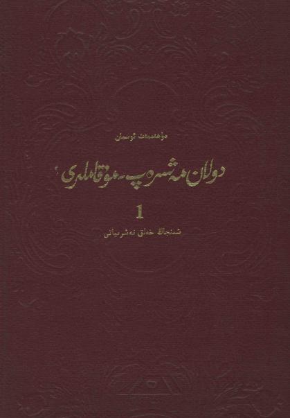 3009 14 pdf - دولان مەشرەپ - مۇقاملىرى (1) - (مۇھەممەت ئوسمان)