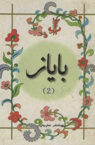 3009 15 pdf 190x290 - باياز (مۇھەممەت ئوسمان ئەمىرى)