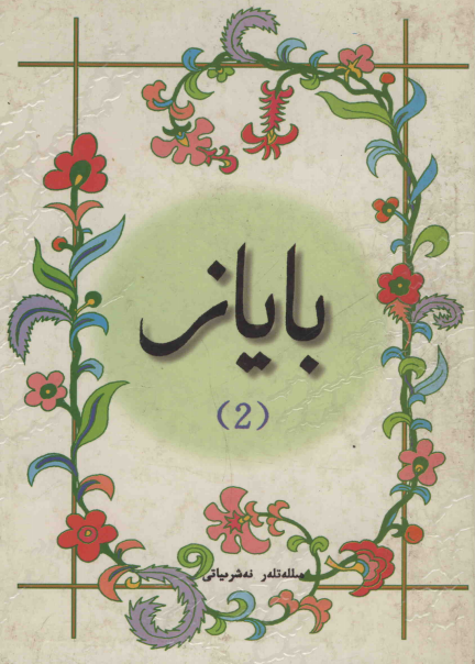 3009 15 pdf - باياز (مۇھەممەت ئوسمان ئەمىرى)