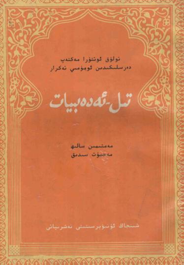 3010 14 pdf - تىل - ئەدەبىيات