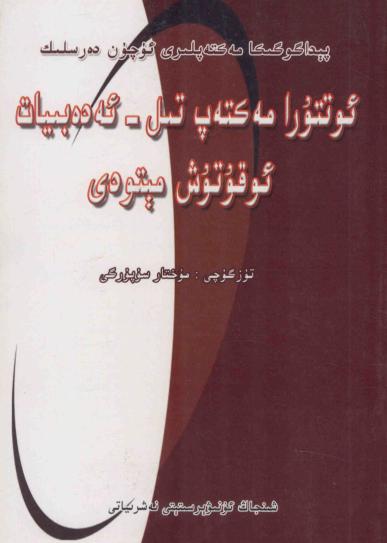 3010 9 pdf - ئوتتۇرا مەكتەپ تىل - ئەدەبىيات ئوقۇتۇش مېتودى