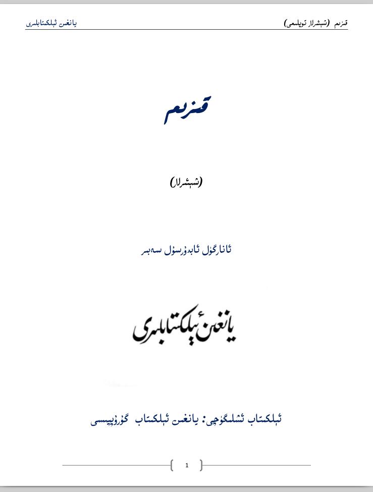 qizim - قىزىم (شېئىرلار)-ئانارگۈل ئابدۇرسۇل سەبىر