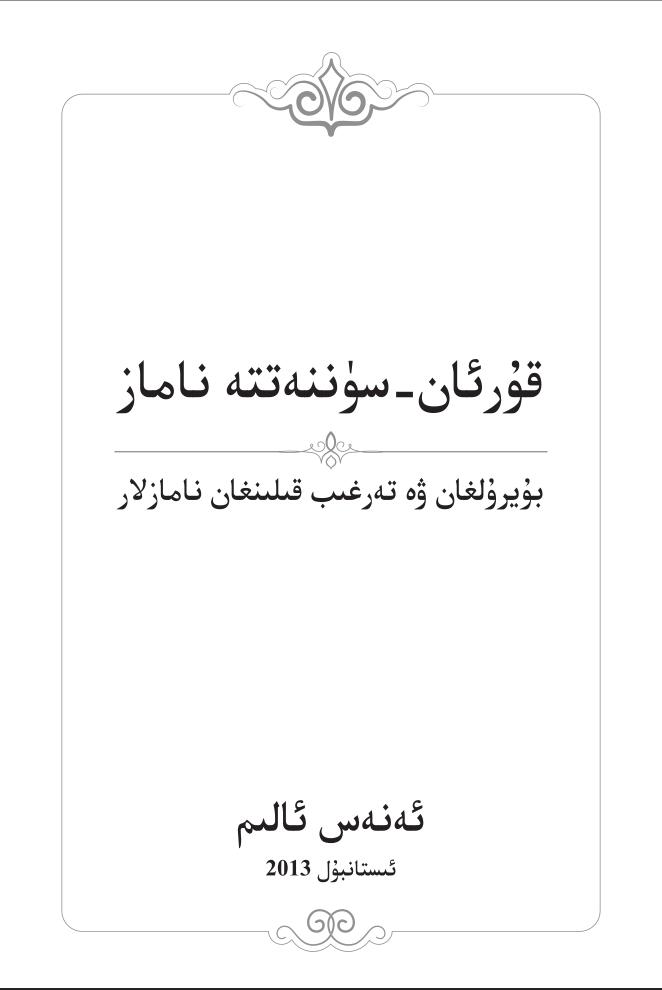 quran sunnette namaz - قۇرئان-سۈننەتتە ناماز-ئەنەس ئالىم