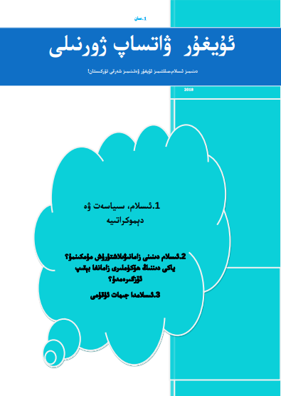 whatsapp jurnili - ئۇيغۇر ۋاتساپ ژۇرنىلى (1-سان)