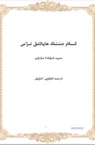 islam dinning hayatliq nizami 190x290 - ئىسلام دىنىنىڭ ھاياتلىق نىزامى-سەييىد ئەبۇلئەلا مەۋدۇدى