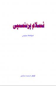 islam prinsipi 190x290 - ئىسلام پرىنسىپى-ئەبۇلئەلامەۋدۇدىي
