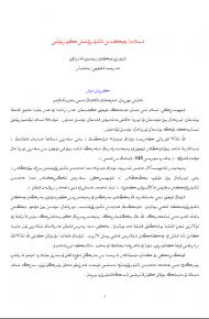 islamda chikidin ashurwitish korinishi 190x290 - ئىسلامدا چېكىدىن ئاشۇرۋېتىش كۆرۈنۈشى-دوكتۇر يۈسۈپ قەرداۋىي
