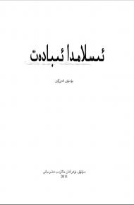islamda ibadet 190x290 - ئىسلامدا ئىبادەت-يۈسۈپ قەرزاۋى