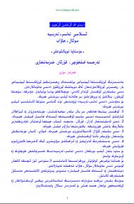 islami telim terbiye 190x290 - ئىسلامىي تەلىم-تەربىيە سۇئال-جاۋاب-مۇستاپا توپالئوغلى