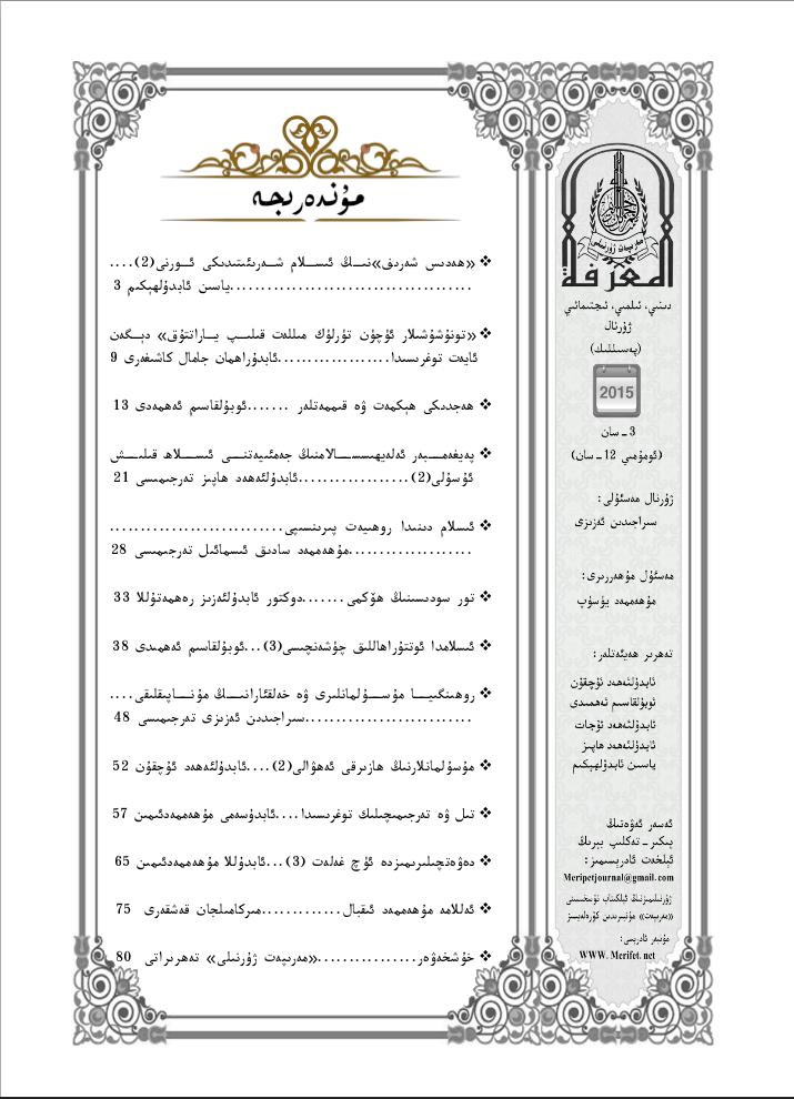 merifet 2015 03 - مەرىپەت ژۇرنىلى 2015-يىلى 3-سان