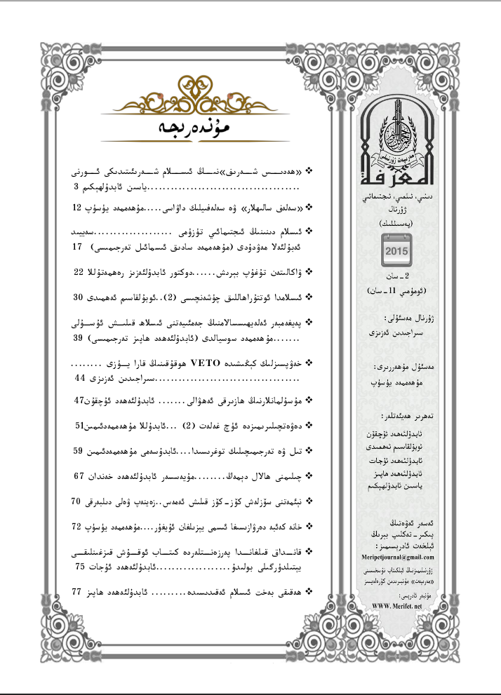 merifet 2015 2 - مەرىپەت ژۇرنىلى 2015-يىلى 2-سان