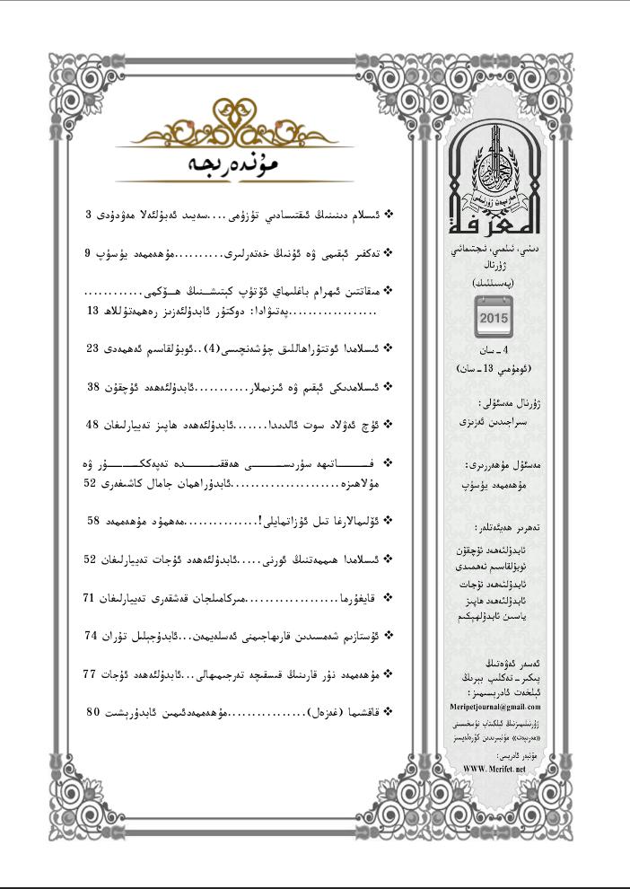 merifet 2015 4 - مەرىپەت ژۇرنىلى 2015-يىلى 4-سان