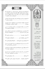 meripet 2015 1 190x290 - مەرىپەت ژۇرنىلى 2015-يىلى 1-سان