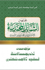 muhammad eleyhisalamning qisqiche alahidilikliri 190x290 - مۇھەممەد ئەلەيھىسسالامنىڭ قىسقىچە ئالاھىدىلىكلىرى-دوكتۇر ئەنىس ئىبنى تاھىر