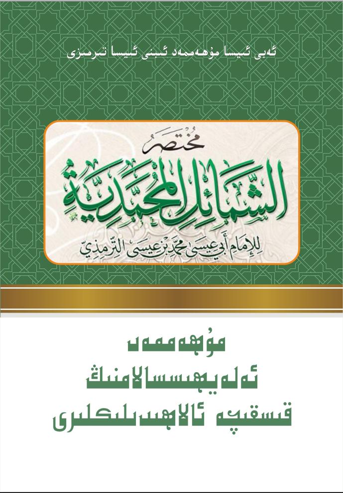 muhammad eleyhisalamning qisqiche alahidilikliri - مۇھەممەد ئەلەيھىسسالامنىڭ قىسقىچە ئالاھىدىلىكلىرى-دوكتۇر ئەنىس ئىبنى تاھىر
