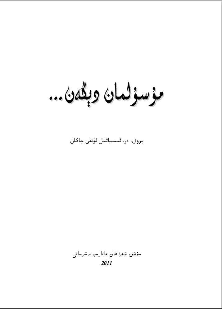 musulman digen - مۇسۇلمان دېگەن-ئىسمائىل لۇتفى چاكان