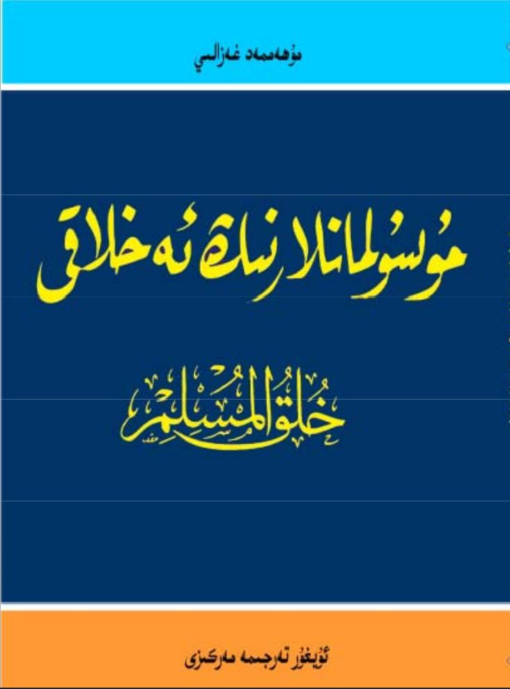 musulmanlarning ehlaqi - مۇسۇلمانلارنىڭ ئەخلاقى-مۇھەممەد غەزالىي