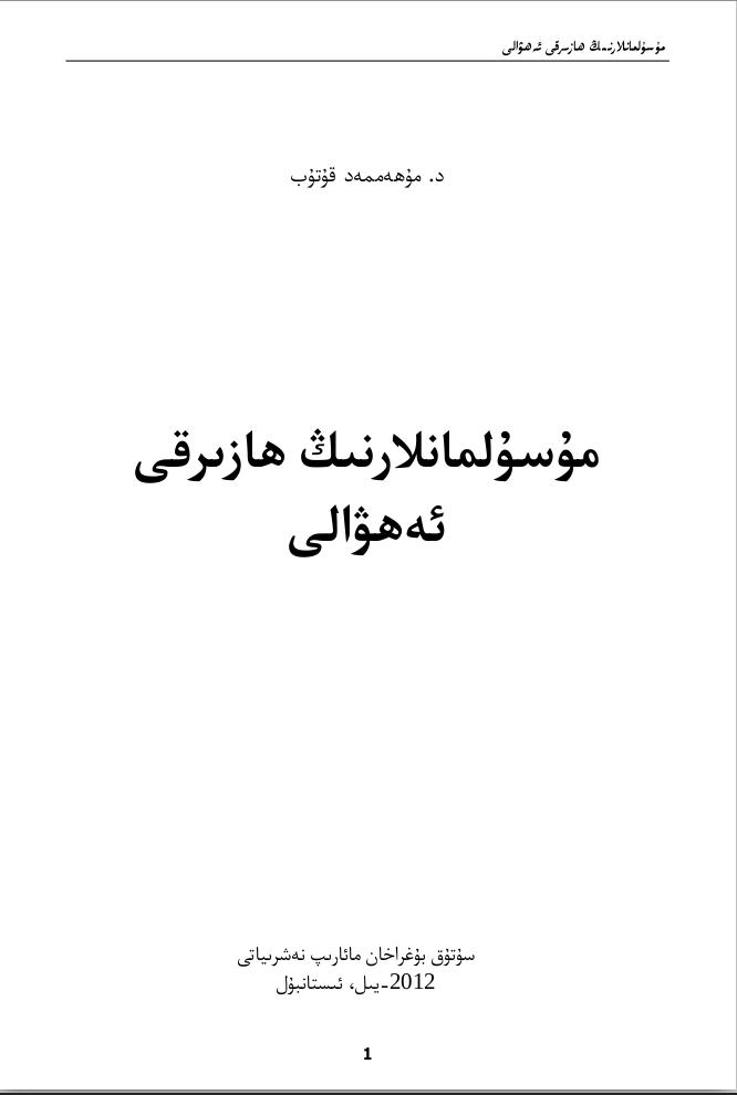 musulmanlarning hazirqi ehwali - مۇسۇلمانلارنىڭ ھازىرقى ئەھۋالى-مۇھەممەد قۇتۇب