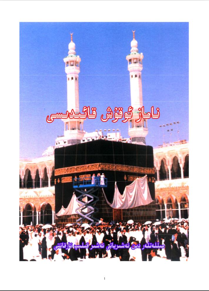 namaz uqush qaydisi - ناماز ئوقۇش قائىدىسى