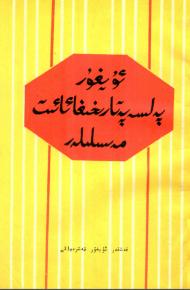 uyghur pelsepe tarixigha ayit mesiller 190x290 - ئۇيغۇر پەلسەپە تارىخىغا ئائىت مەسىلىلەر-ئىسلامجان شېرىپ قاتارلىقلار