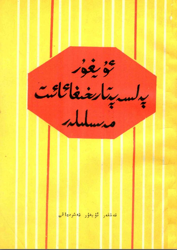 uyghur pelsepe tarixigha ayit mesiller - ئۇيغۇر پەلسەپە تارىخىغا ئائىت مەسىلىلەر-ئىسلامجان شېرىپ قاتارلىقلار