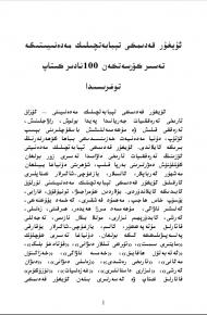 uyghur qedimi tibabetchilik medinyiti 190x290 - ئۇيغۇر قەدىمكى تېبابەتچىلىك مەدەنىيتىگە تەسىر كۆرسەتكەن 100 نادىر كىتاب توغرىسىدا