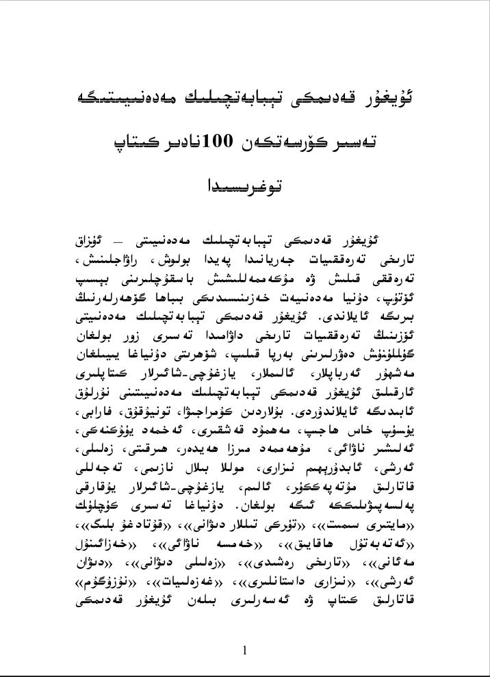 uyghur qedimi tibabetchilik medinyiti - ئۇيغۇر قەدىمكى تېبابەتچىلىك مەدەنىيتىگە تەسىر كۆرسەتكەن 100 نادىر كىتاب توغرىسىدا