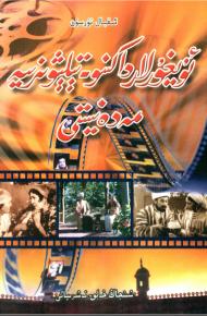 uyghurlarda kino tilwiziye mediniyiti 190x290 - ئۇيغۇرلاردا كىنو-تېلېۋىزىيە مەدەنىيىتى-ئىقبال تۇرسۇن