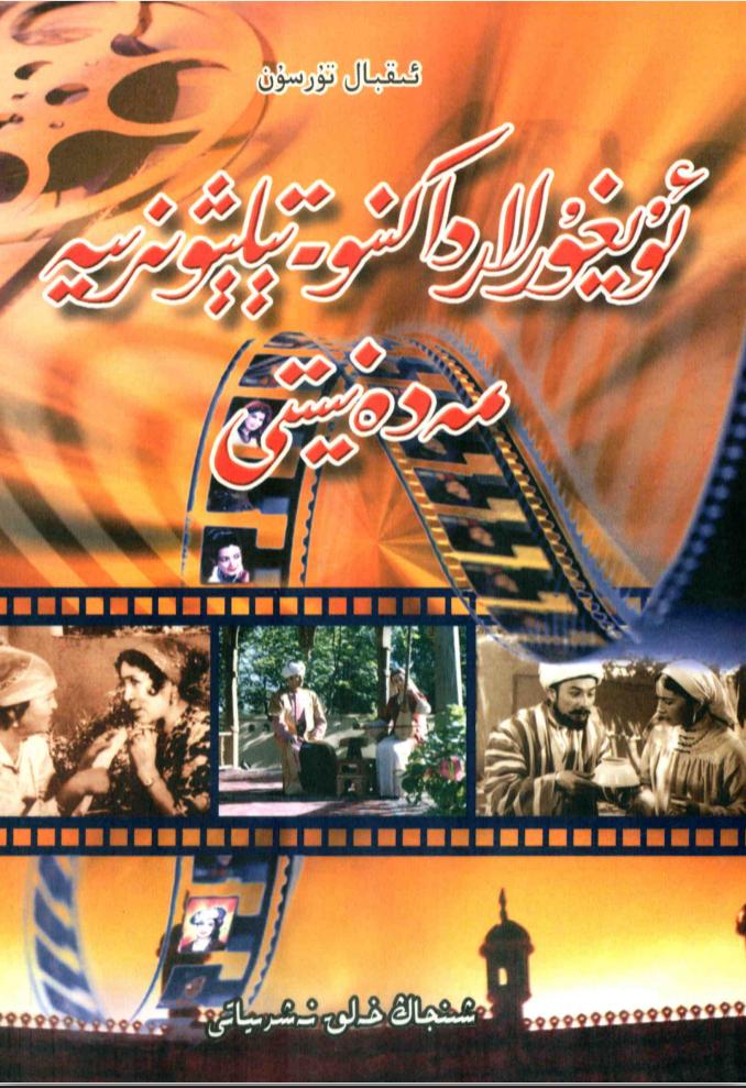 uyghurlarda kino tilwiziye mediniyiti - ئۇيغۇرلاردا كىنو-تېلېۋىزىيە مەدەنىيىتى-ئىقبال تۇرسۇن