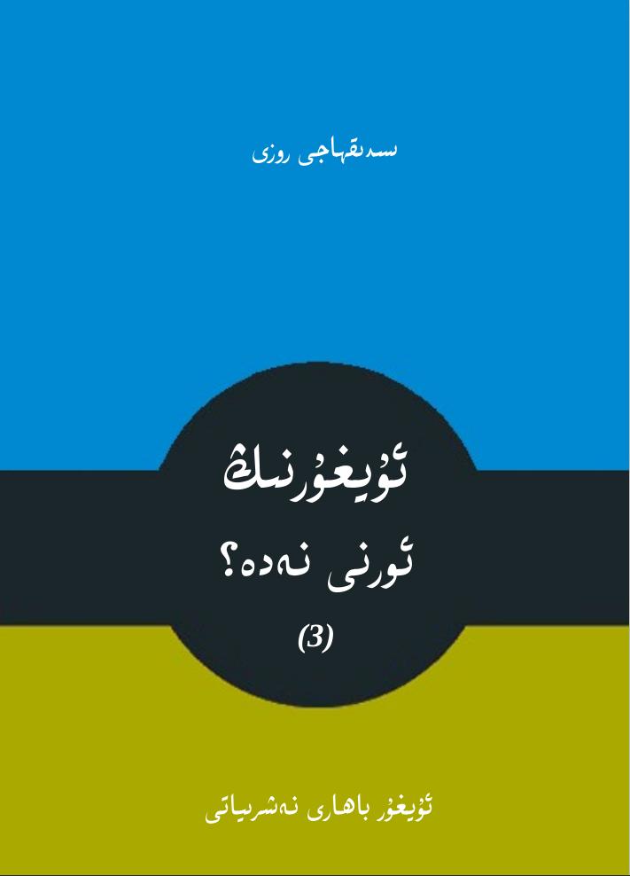 uyghurning orni nede 3 - ئۇيغۇرنىڭ ئورنى نەدە؟ (3-قىسىم)-سىدىق ھاجى روزى